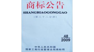 2009年【天刺良肌】商标注册成功