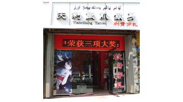 2006年4月创办天刺良肌西北路店
