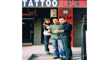 2006年1月进修国内知名纹身店--烈火堂