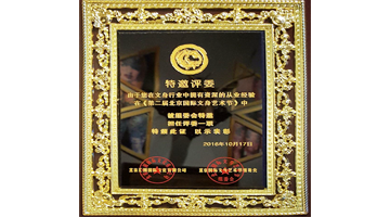 2016年北京第二届国际纹身大赛特邀评委证书