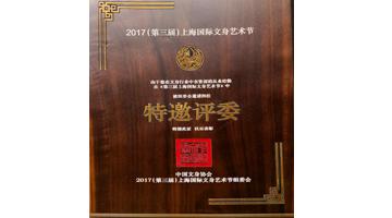 2017年上海第二届国际纹身大赛特邀评委证书