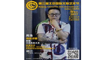 2017年受邀北京国际纹身大赛特邀评委