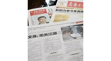 2014受邀乌鲁木齐晚报专访