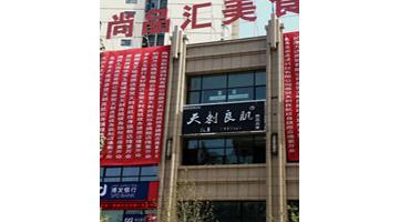 2015年6月18号天刺良肌长春路旗舰店开业
