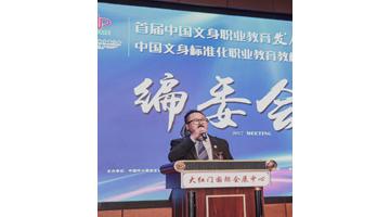 2017年北京人民大会堂颁编委会议发言