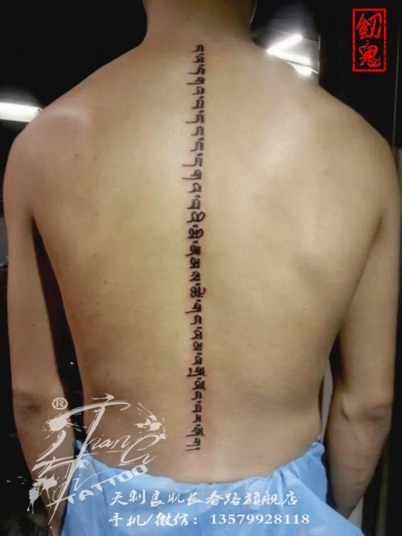 天刺良肌纹身刺青店-脊柱部位字母