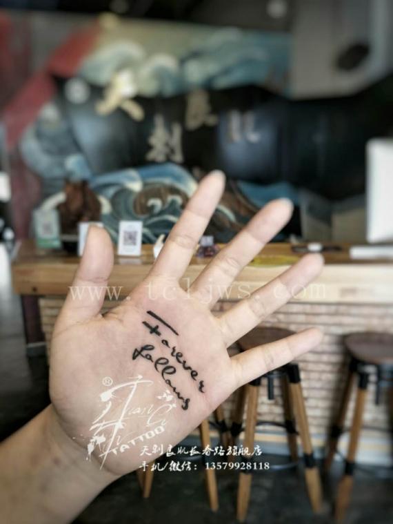 新疆纹身刺青【英文刺青】