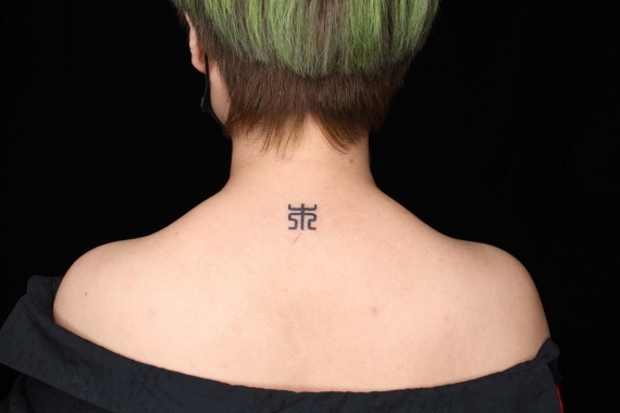 后背小篆中文