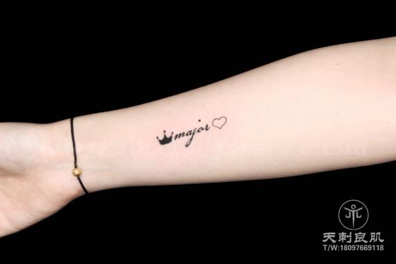 小臂字母纹身
