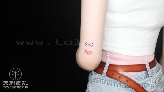 字母纹身父亲