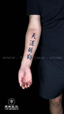 汉字纹身,天道酬勤