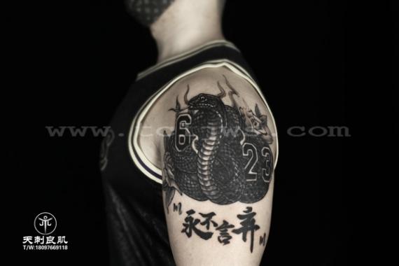 黑曼巴纹身