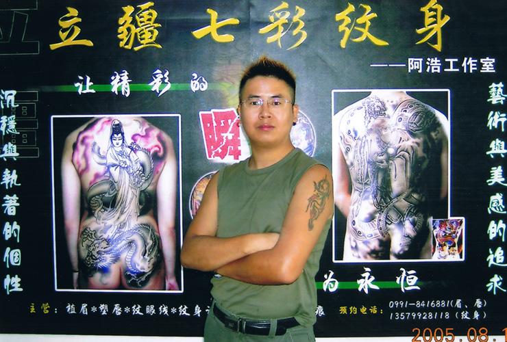 2005年天刺良肌纹身前身-立疆纹身