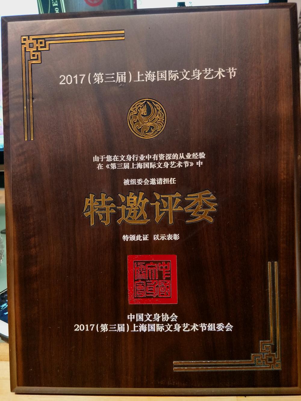 2017年北京第三届国际纹身大赛特邀评委证书