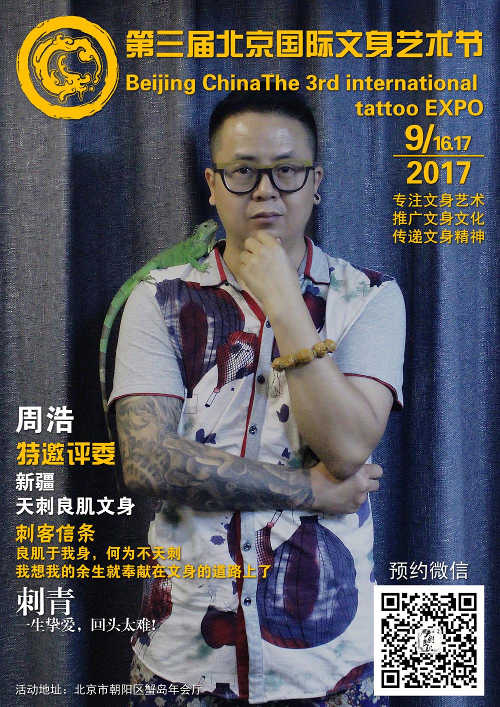 2017年上海秋季国际纹身大赛特邀评委奖杯